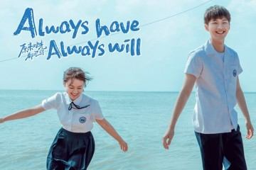 ซีรี่ย์จีน Always Have, Always Will (2021) คนของใจ ยังไงก็เธอ ซับไทย Ep.1-4