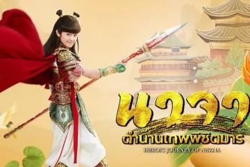 ซีรี่ย์จีน Heroic Journey of Nezha (2020) นาจา ตำนานเทพพิชิตมาร พากย์ไทย Ep.1-22