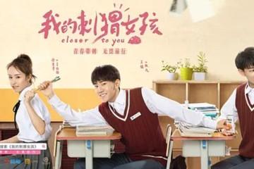 ซีรี่ย์จีน Closer To You (2020) สาวเม่นของฉัน ซับไทย Ep.1-8