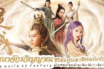 ซีรี่ย์จีน The World of Fantasy (2020) อาณาจักรวิญญาณ ซับไทย Ep.1-36 (จบ)