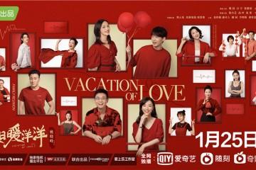 ซีรี่ย์จีน Vacation of Love (2021) พักร้อนนี้มีรัก ซับไทย Ep.1-31