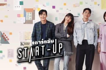 ซีรี่ย์เกาหลี Start Up สตาร์ทอัพ พากย์ไทย Ep.1-16 (จบ)