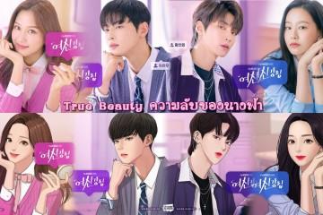ซีรี่ย์เกาหลี True Beauty ความลับของนางฟ้า พากย์ไทย Ep.1-16 (จบ)