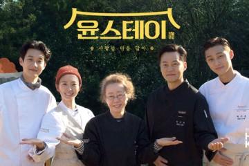 รายการเกาหลี Youn Stay (2021) ซับไทย Ep.1-6