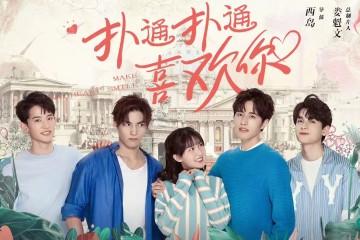 ซีรี่ย์จีน Make My Heart Smile (2021) ยิ้มให้รัก จากหัวใจ ซับไทย Ep.1-24 (จบ)