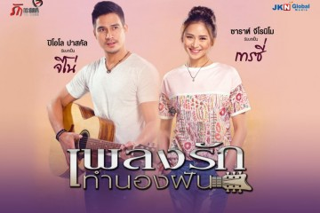 ซีรี่ย์ฟิลิปปินส์ The Breakup Playlist เพลงรัก ทำนองฝัน พากย์ไทย Ep.1-2