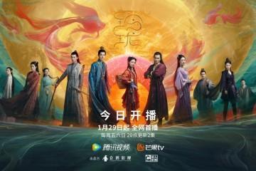ซีรี่ย์จีน The Blessed Girl (2021) หลิงหลง สาวน้อยพลังเซียน ซับไทย Ep.1-33