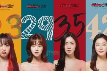 ซีรี่ย์เกาหลี Love Scene Number (2021) ซับไทย Ep.1-8 (จบ)