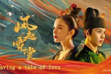 ซีรี่ย์จีน Weaving a Tale of Love (2021) แสงจันทราแห่งราชวงศ์ถัง ซับไทย Ep.1-40 (จบ)