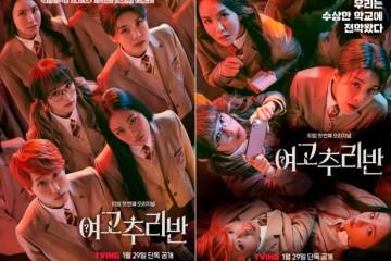 รายการเกาหลี High School Mystery Club 2021 ซับไทย Ep.1-5