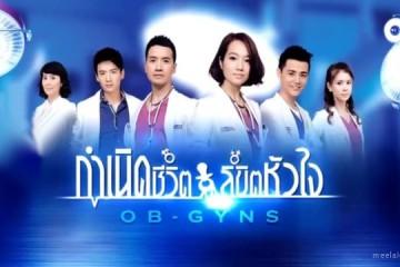 ซีรี่ย์จีน OB-GYNS กำเนิดชีวิต ลิขิตหัวใจ พากย์ไทย Ep.1-14