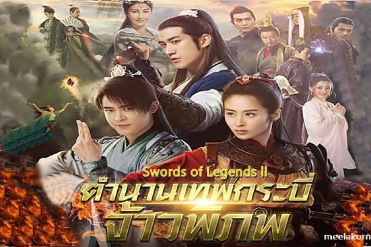 ซีรี่ย์จีน Swords Of Legends 2 ตำนานเทพกระบี่จ้าวพิภพ พากย์ไทย Ep.1-14