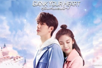 ซีรี่ย์จีน Gank Your Heart (2019) สู่ฝันเส้นขอบฟ้า พากย์ไทย Ep.1-35 (จบ)