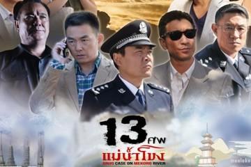 ซีรี่ย์จีน Drug Case On Mekong River 13 ศพแม่น้ำโข่ง พากย์ไทย Ep.1-26