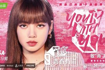 รายการ Youth With You Season 3 (2021) วัยรุ่นวัยฝัน ซีซั่น 3 ซับไทย Ep.1-22