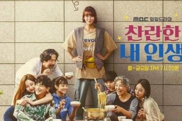 ซีรี่ย์เกาหลี My Wonderful Life ซับไทย Ep.1