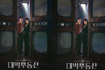 ซีรี่ย์เกาหลี Sell Your Haunted House ซับไทย Ep.1-22