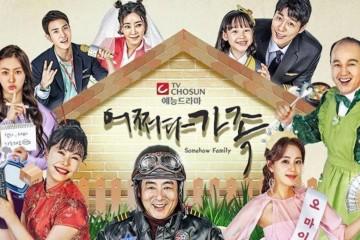 ซีรี่ย์เกาหลี Somehow Family ซับไทย Ep.1