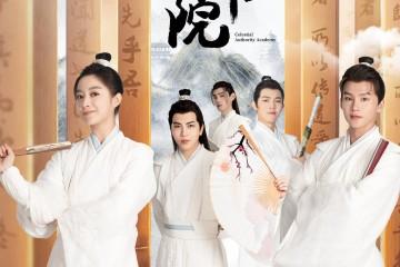 ซีรี่ย์จีน Celestial Authority Academy (2021) ปิ๊งรักบัณฑิตหน้าหวาน ซับไทย Ep.1-23