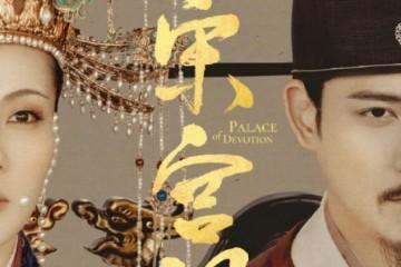 ซีรี่ย์จีน Palace of Devotion (2021) จอมนางแห่งวังหลัง ซับไทย Ep.1-55