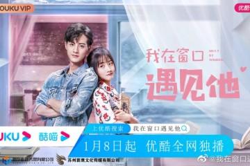 ซีรี่ย์จีน Meet by Window (2021) ซับไทย Ep.1-26