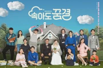 ซีรี่ย์เกาหลี Be My Dream Family ซับไทย Ep.1-35