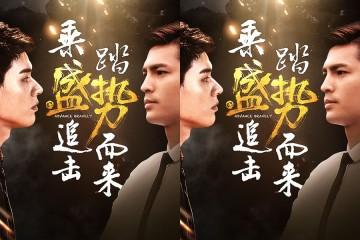 ซีรี่ย์วายจีน Advance Bravely  (2017) รักเกินห้ามใจ ซับไทย Ep.1-30 (จบ)