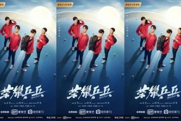 ซีรี่ย์จีน Ping Pong (2021) คู่เดือดเลือดปิงปอง ซับไทย Ep.1-45