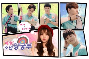ซีรี่ย์วายเกาหลี Matching! Boys Archery จับคู่รักกับนักธนู ซับไทย Ep.1-8 (จบ)
