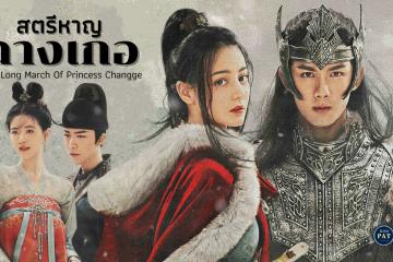 ซีรี่ย์จีน The Long March of Princess Changge 2021 สตรีหาญ ฉางเกอ พากย์ไทย Ep.1-33