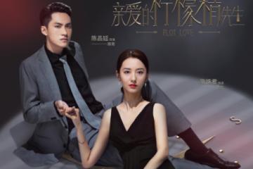 ซีรี่ย์จีน Plot Love (2021) แผนรักลวงใจ ซับไทย Ep.1-3