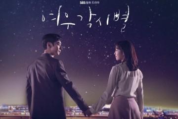 ซีรี่ย์เกาหลี Fox Bride Star (Where Stars Land) พากย์ไทย Ep.1-16 (จบ)
