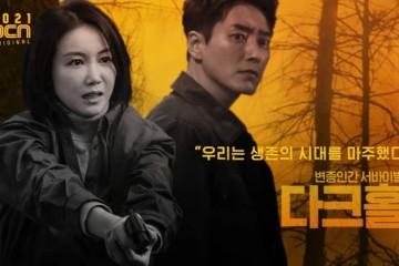 ซีรี่ย์เกาหลี Dark Hole ซับไทย Ep.1-7
