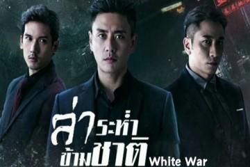 ซีรี่ย์จีน White War (2020) ล่าระห่ำข้ามชาติ พากย์ไทย Ep.1-23