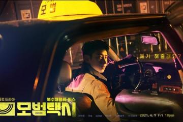 ซีรี่ย์เกาหลี Taxi Driver (2021) ซับไทย Ep.1-26