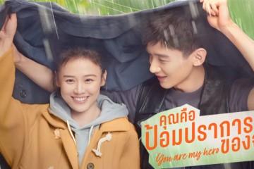 ซีรี่ย์จีน You Are My Hero 2021 คุณคือป้อมปราการของฉัน พากย์ไทย Ep.1-15
