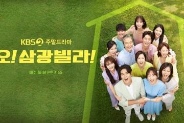 ซีรี่ย์เกาหลี Homemade Love Story ซัมกวัง หมู่บ้านอลเวง พากย์ไทย Ep.1-20