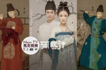 ซีรี่ย์จีน Court Lady (2021) ลำนำรักแห่งฉางอัน ซับไทย Ep.1-55 (จบ)