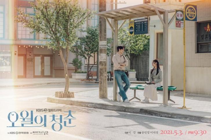 ซีรี่ย์เกาหลี Youth of May (2021) ซับไทย Ep.1-10