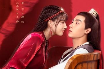 ซีรี่ย์จีน The Wolf Princess (2021) สาวน้อยหัวใจหมาป่า ซับไทย Ep.1-18