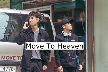 ซีรี่ย์เกาหลี Move to Heaven ซับไทย Ep.1-10 (จบ)