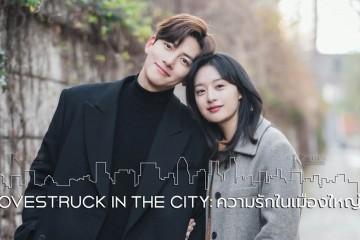 ซีรี่ย์เกาหลี Lovestruck in the City (2020) ความรักในเมืองใหญ่ พากย์ไทย Ep.1-17 (จบ)