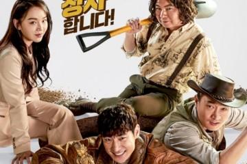 ภาพยนตร์เกาหลี Collectors รวมกันเราฉก (2020) พากย์ไทย