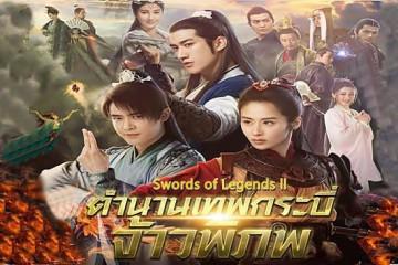 ซีรี่ย์จีน Swords of Legends2 มหัศจรรย์กระบี่เจ้าพิภพ ภาค2 ซับไทย Ep.1-48 (จบ)