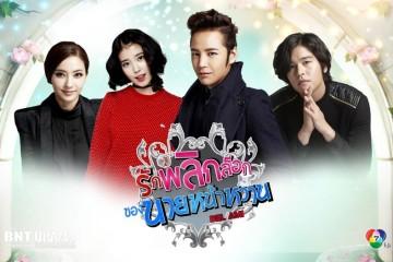 ซีรี่ย์เกาหลี Bel Ami รักพลิกล็อกของนายหน้าหวาน พากย์ไทย Ep.1-6