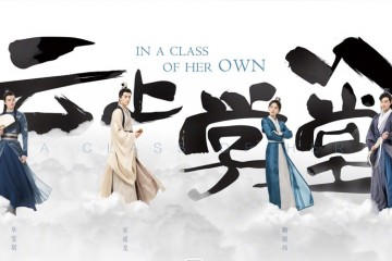 ซีรี่ย์จีน In a Class of Her Own (2020) บัณฑิตหน้าหวาน อลหม่านหัวใจ พากย์ไทย Ep.1-10