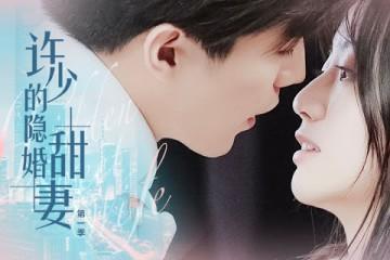 ซีรี่ย์จีน Hidden Sweet Wife Season2 (2021) ภรรยาแสนหวานที่ซ่อนอยู่ของสวี่เช่ว2 ซับไทย Ep.1-28
