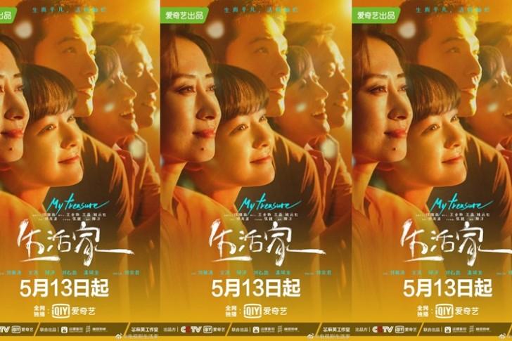 ซีรี่ย์จีน My Treasure (2021) เส้นทางชีวิต ลิขิตฝัน ซับไทย Ep.1-35 (จบ)