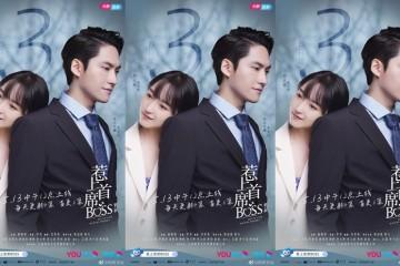 ซีรี่ย์จีน Fall In Love With My Trouble Season 1 (2021) ซับไทย Ep.1-16