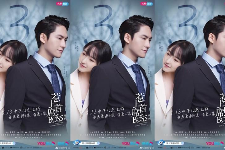 ซีรี่ย์จีน Fall In Love With My Trouble Season 1 (2021) ซับไทย Ep.1-30 (จบ)